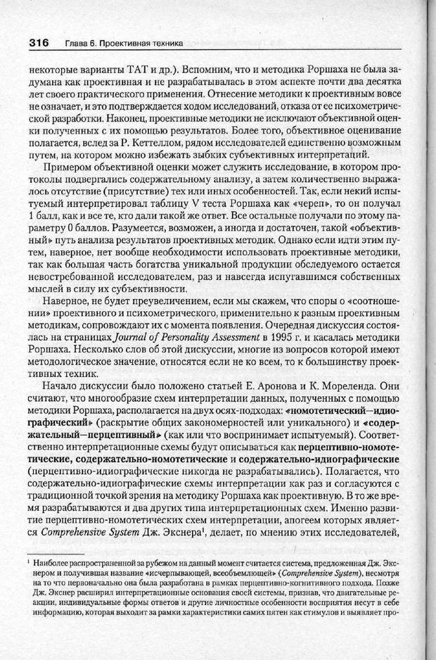 PDF. Психодиагностика. Бурлачук Л. Ф. Страница 317. Читать онлайн