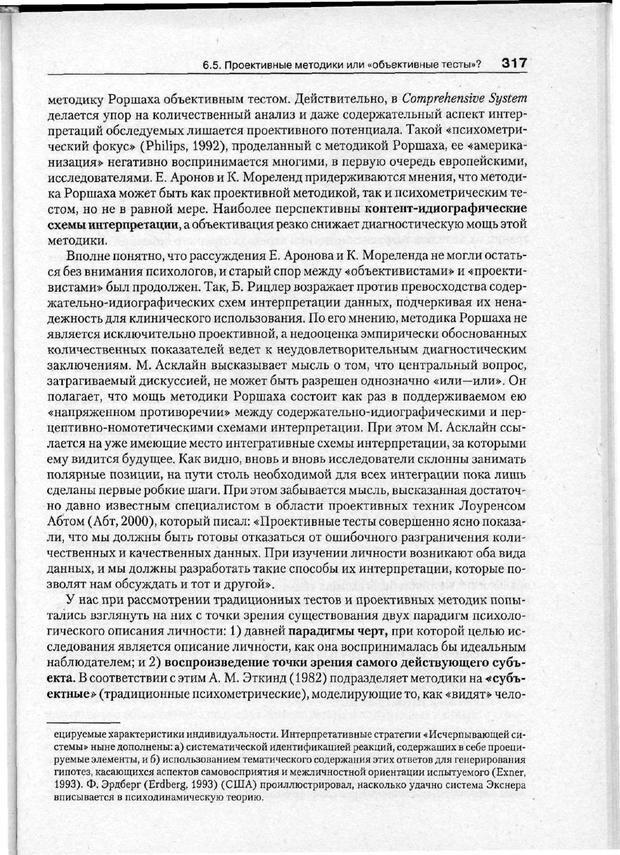 PDF. Психодиагностика. Бурлачук Л. Ф. Страница 318. Читать онлайн