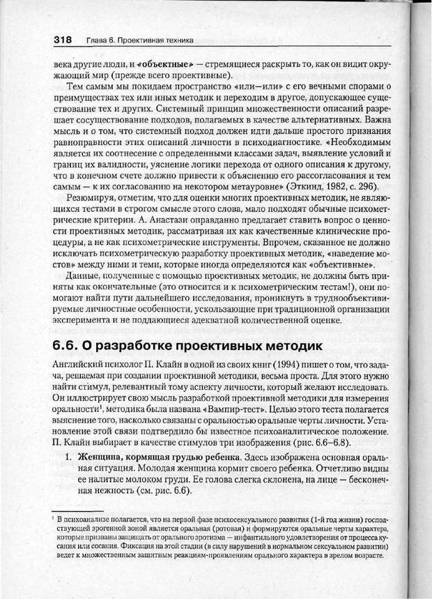 PDF. Психодиагностика. Бурлачук Л. Ф. Страница 319. Читать онлайн