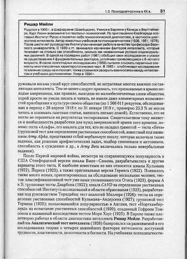 PDF. Психодиагностика. Бурлачук Л. Ф. Страница 32. Читать онлайн