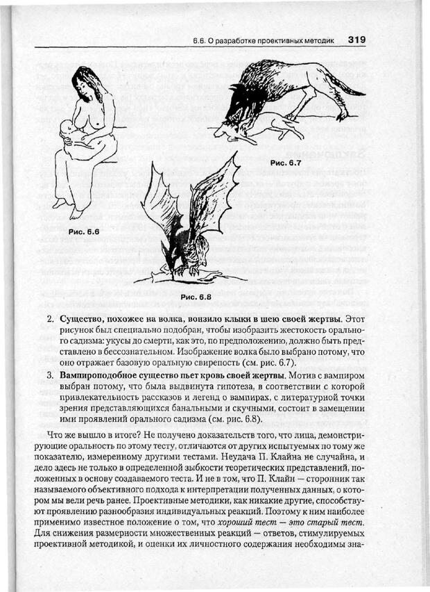 PDF. Психодиагностика. Бурлачук Л. Ф. Страница 320. Читать онлайн