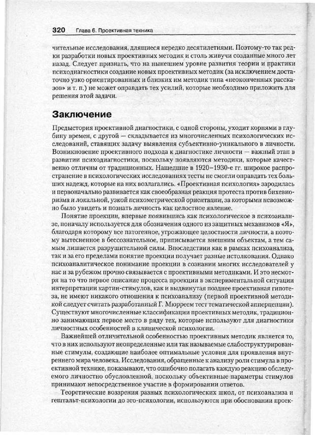 PDF. Психодиагностика. Бурлачук Л. Ф. Страница 321. Читать онлайн