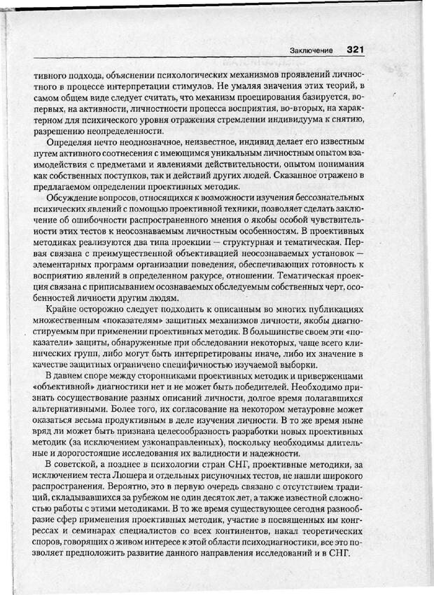 PDF. Психодиагностика. Бурлачук Л. Ф. Страница 322. Читать онлайн