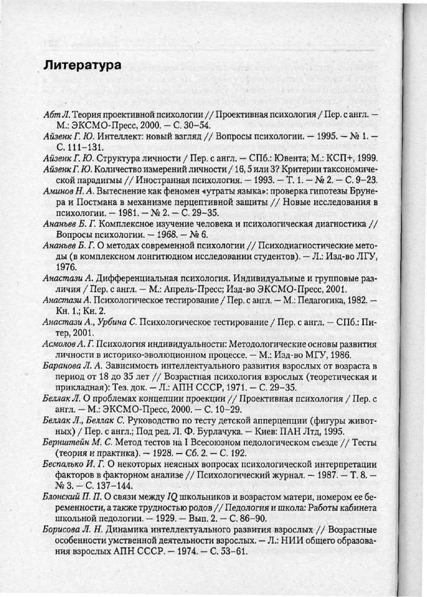 PDF. Психодиагностика. Бурлачук Л. Ф. Страница 323. Читать онлайн