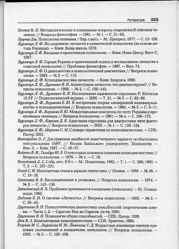 PDF. Психодиагностика. Бурлачук Л. Ф. Страница 324. Читать онлайн