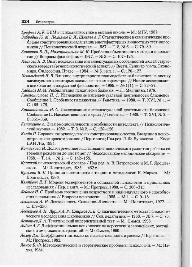PDF. Психодиагностика. Бурлачук Л. Ф. Страница 325. Читать онлайн