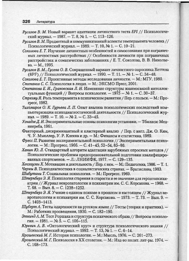 PDF. Психодиагностика. Бурлачук Л. Ф. Страница 327. Читать онлайн