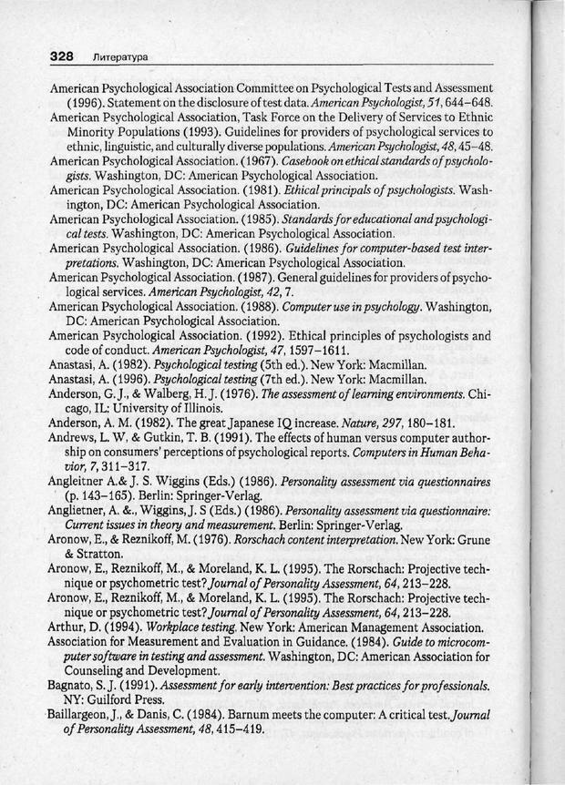 PDF. Психодиагностика. Бурлачук Л. Ф. Страница 329. Читать онлайн