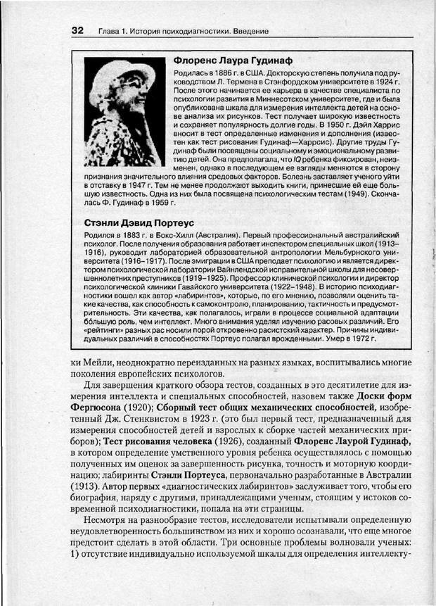PDF. Психодиагностика. Бурлачук Л. Ф. Страница 33. Читать онлайн
