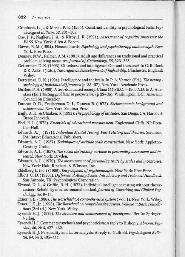 PDF. Психодиагностика. Бурлачук Л. Ф. Страница 333. Читать онлайн