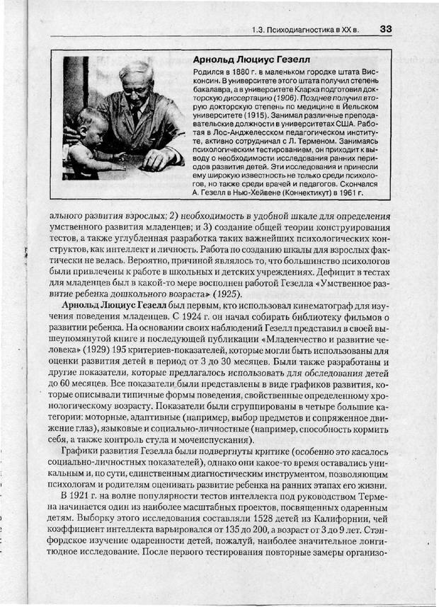 PDF. Психодиагностика. Бурлачук Л. Ф. Страница 34. Читать онлайн