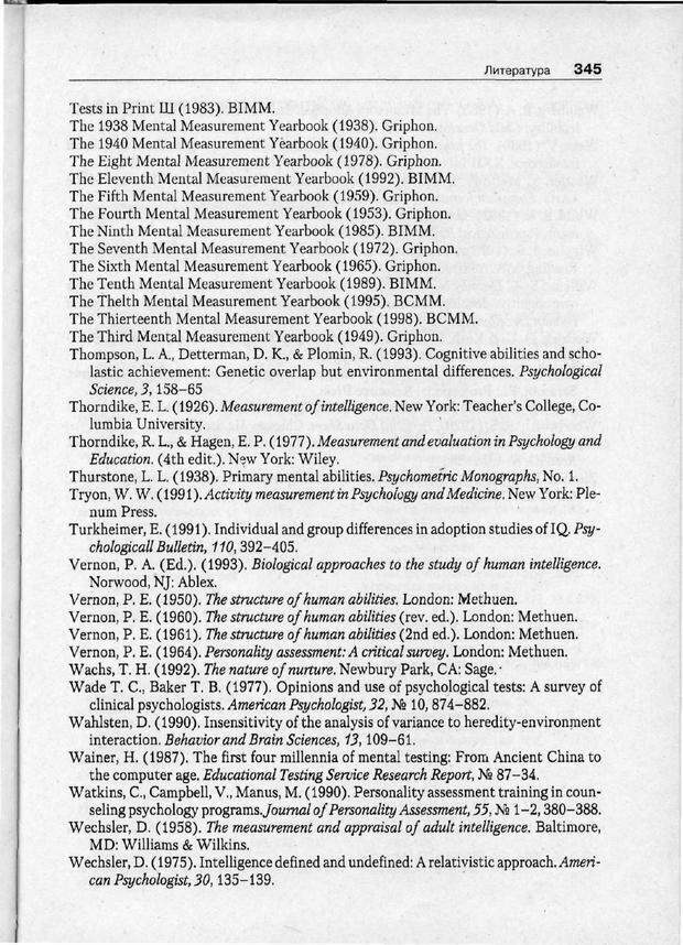 PDF. Психодиагностика. Бурлачук Л. Ф. Страница 346. Читать онлайн