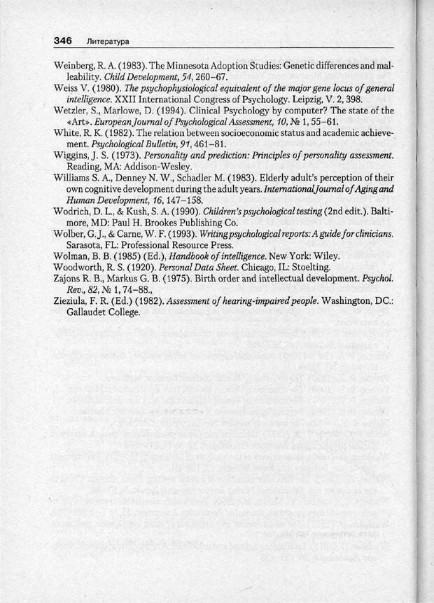 PDF. Психодиагностика. Бурлачук Л. Ф. Страница 347. Читать онлайн