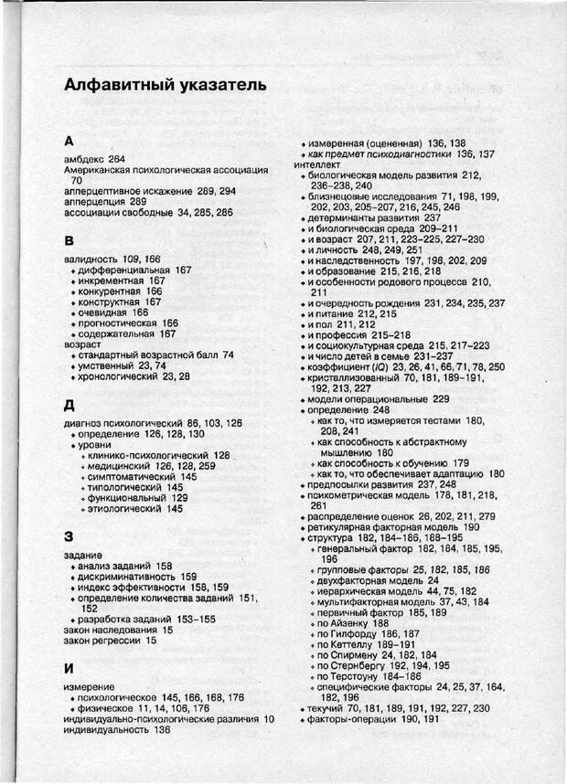 PDF. Психодиагностика. Бурлачук Л. Ф. Страница 348. Читать онлайн