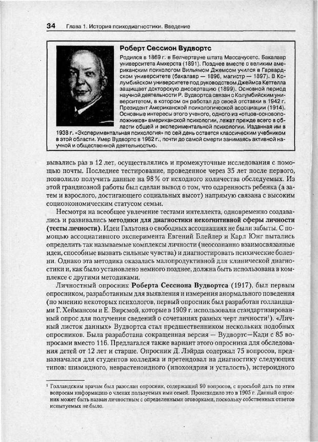 PDF. Психодиагностика. Бурлачук Л. Ф. Страница 35. Читать онлайн