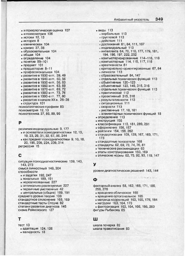 PDF. Психодиагностика. Бурлачук Л. Ф. Страница 350. Читать онлайн