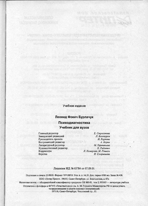 PDF. Психодиагностика. Бурлачук Л. Ф. Страница 352. Читать онлайн
