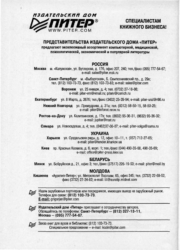 PDF. Психодиагностика. Бурлачук Л. Ф. Страница 353. Читать онлайн