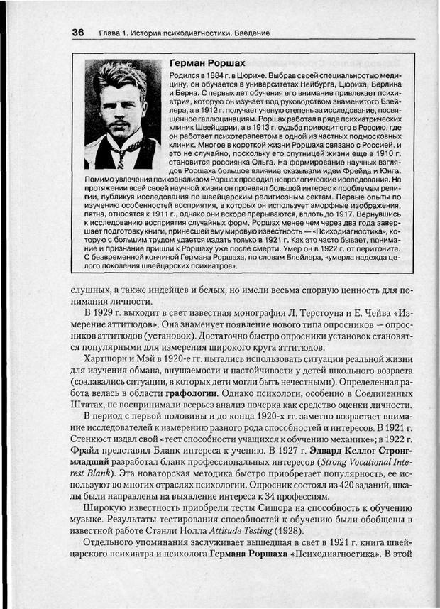 PDF. Психодиагностика. Бурлачук Л. Ф. Страница 37. Читать онлайн