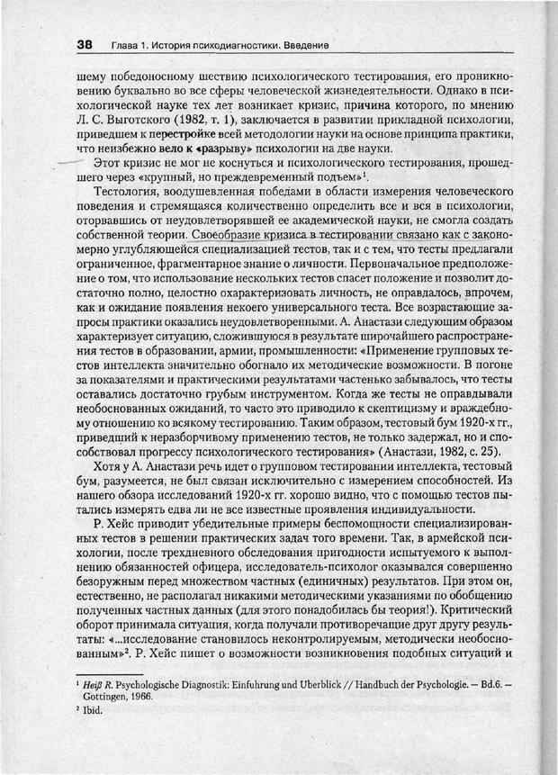 PDF. Психодиагностика. Бурлачук Л. Ф. Страница 39. Читать онлайн
