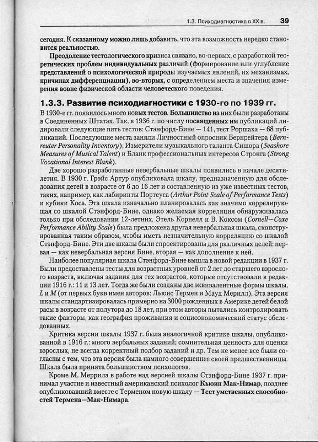 PDF. Психодиагностика. Бурлачук Л. Ф. Страница 40. Читать онлайн