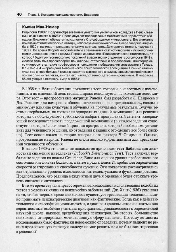 PDF. Психодиагностика. Бурлачук Л. Ф. Страница 41. Читать онлайн