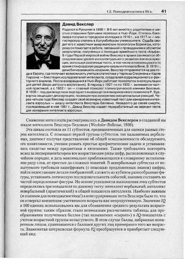 PDF. Психодиагностика. Бурлачук Л. Ф. Страница 42. Читать онлайн