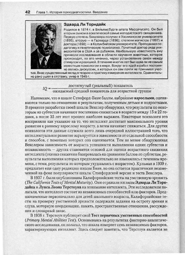 PDF. Психодиагностика. Бурлачук Л. Ф. Страница 43. Читать онлайн