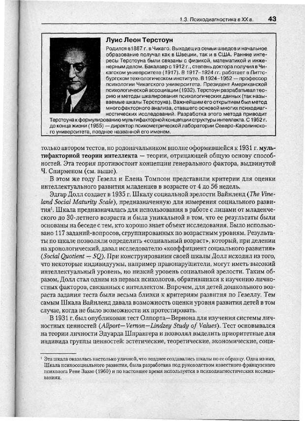 PDF. Психодиагностика. Бурлачук Л. Ф. Страница 44. Читать онлайн