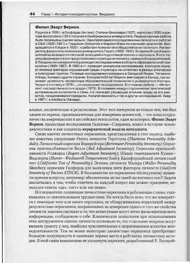 PDF. Психодиагностика. Бурлачук Л. Ф. Страница 45. Читать онлайн