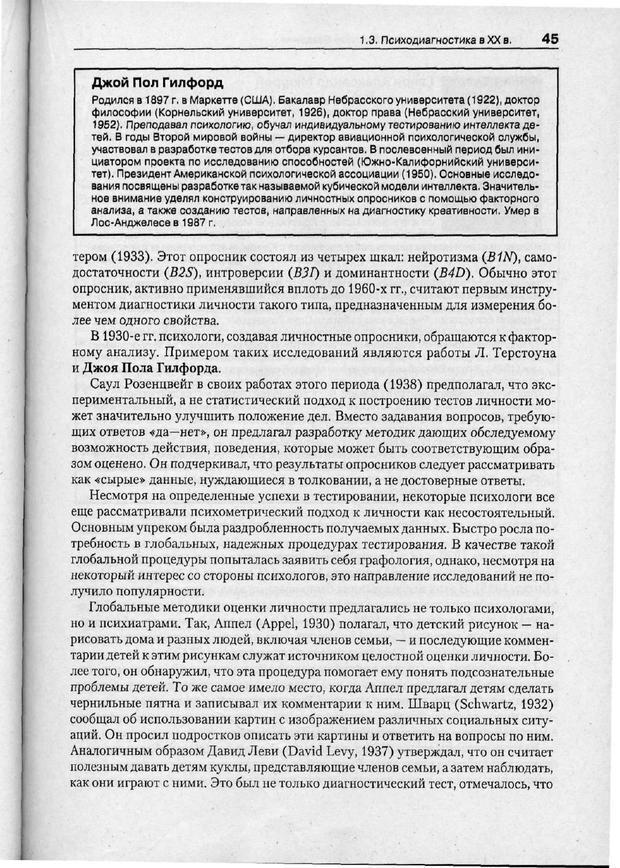 PDF. Психодиагностика. Бурлачук Л. Ф. Страница 46. Читать онлайн