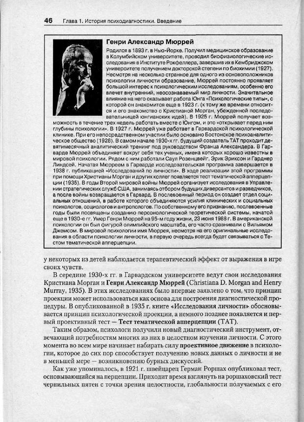 PDF. Психодиагностика. Бурлачук Л. Ф. Страница 47. Читать онлайн