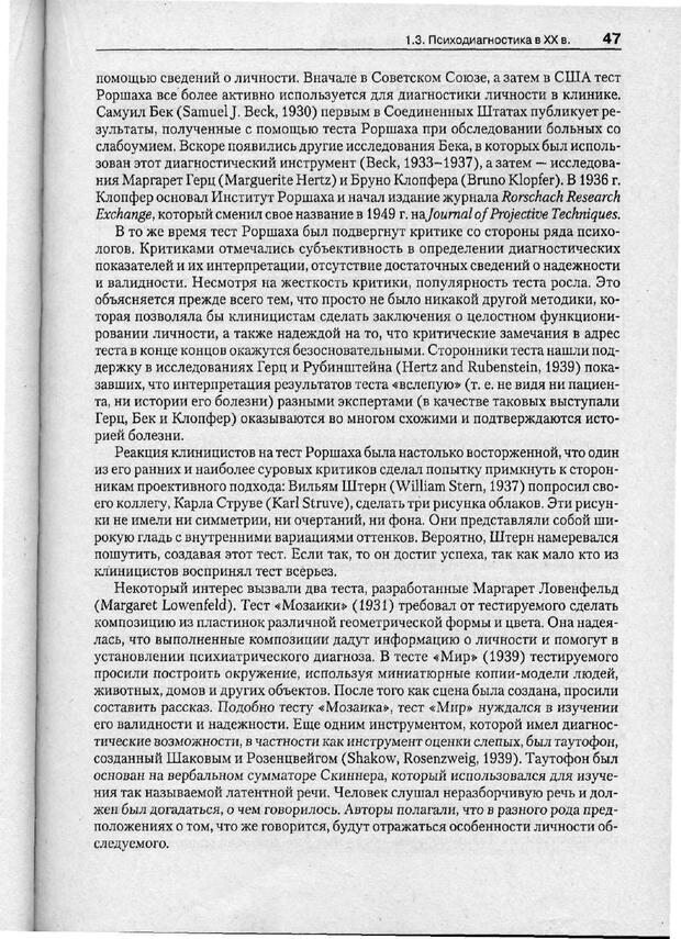 PDF. Психодиагностика. Бурлачук Л. Ф. Страница 48. Читать онлайн