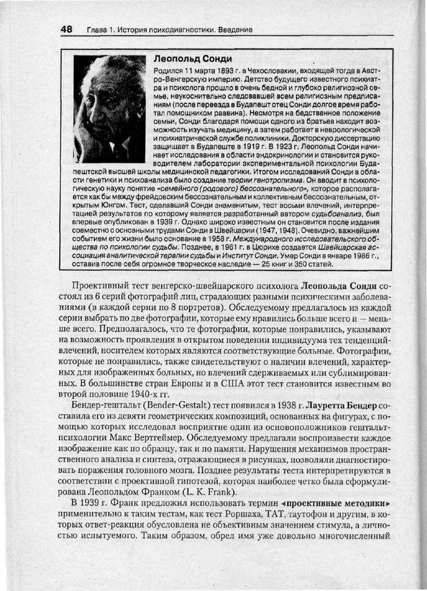 PDF. Психодиагностика. Бурлачук Л. Ф. Страница 49. Читать онлайн