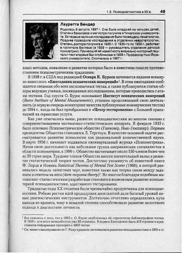 PDF. Психодиагностика. Бурлачук Л. Ф. Страница 50. Читать онлайн