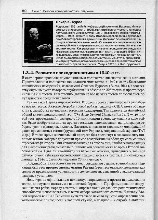 PDF. Психодиагностика. Бурлачук Л. Ф. Страница 51. Читать онлайн