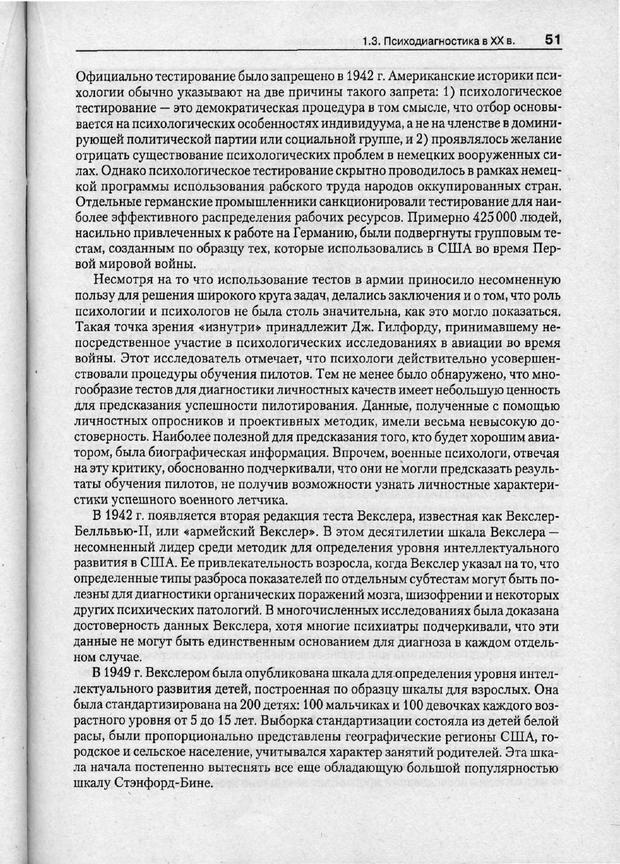 PDF. Психодиагностика. Бурлачук Л. Ф. Страница 52. Читать онлайн
