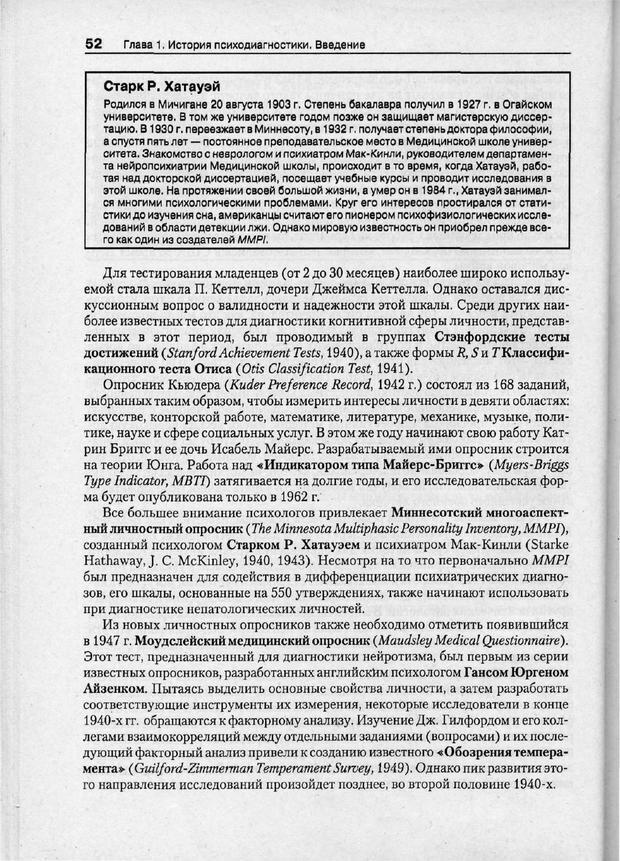 PDF. Психодиагностика. Бурлачук Л. Ф. Страница 53. Читать онлайн