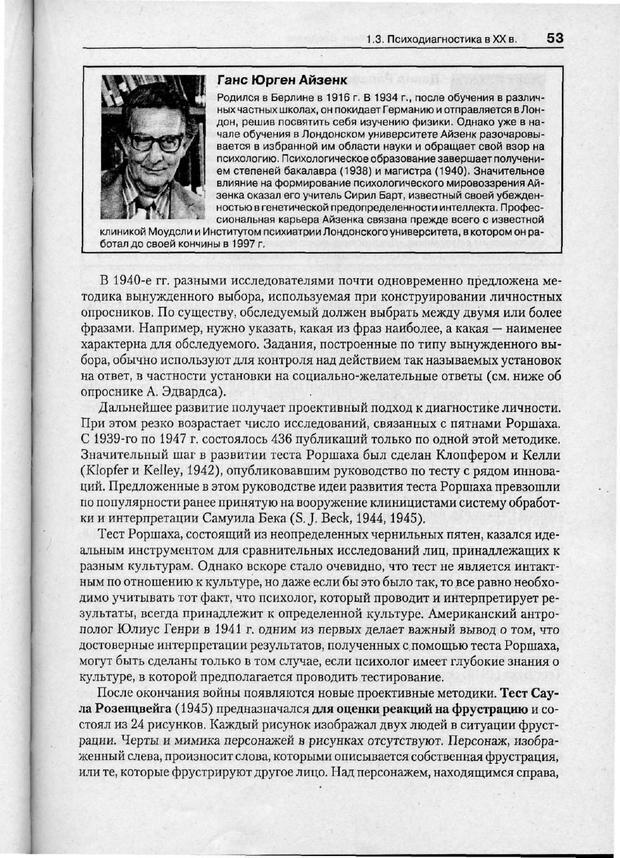 PDF. Психодиагностика. Бурлачук Л. Ф. Страница 54. Читать онлайн