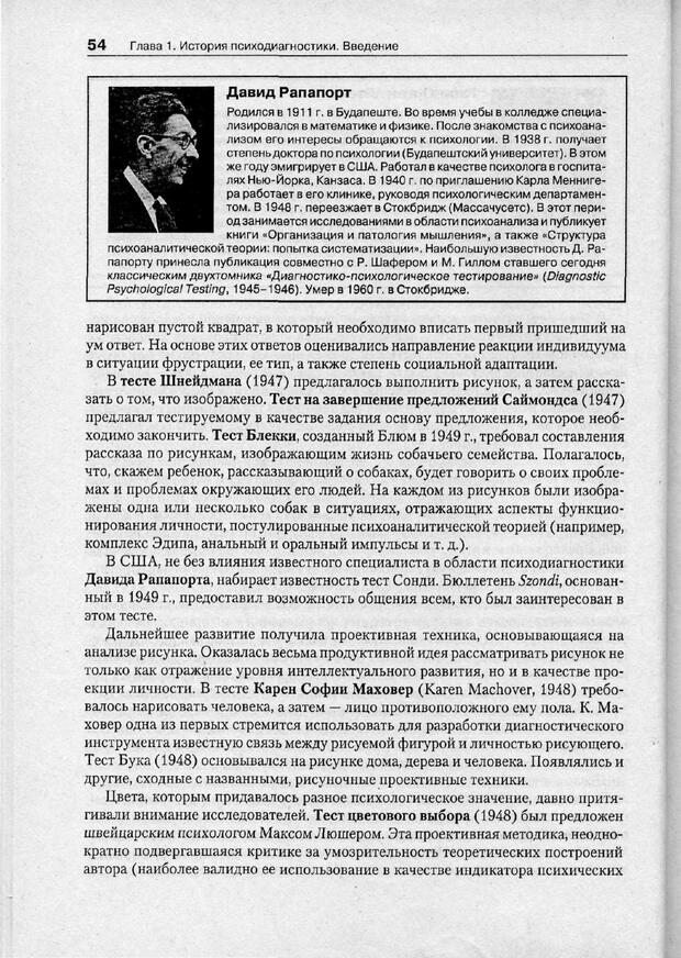 PDF. Психодиагностика. Бурлачук Л. Ф. Страница 55. Читать онлайн