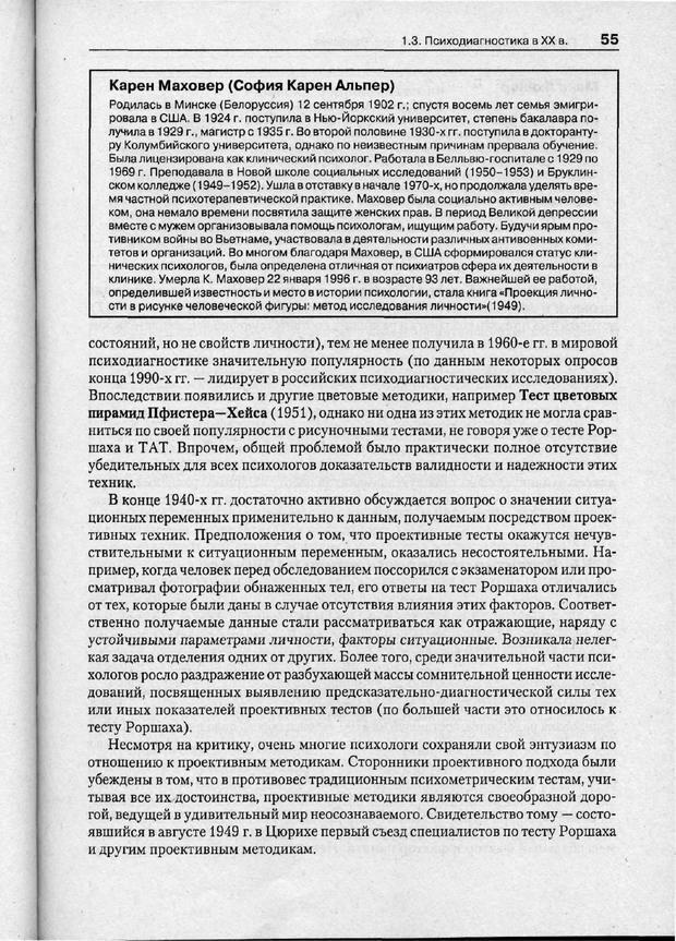 PDF. Психодиагностика. Бурлачук Л. Ф. Страница 56. Читать онлайн