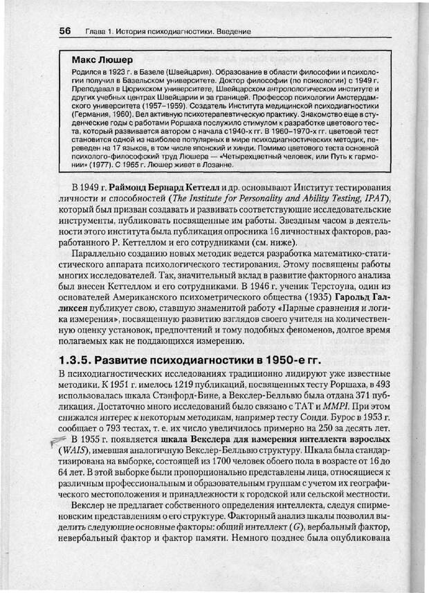 PDF. Психодиагностика. Бурлачук Л. Ф. Страница 57. Читать онлайн