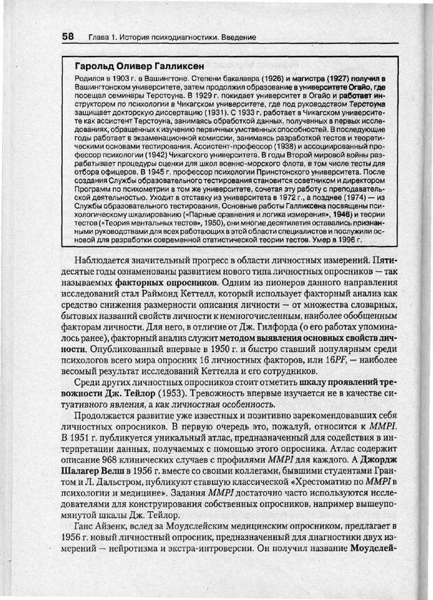 PDF. Психодиагностика. Бурлачук Л. Ф. Страница 59. Читать онлайн