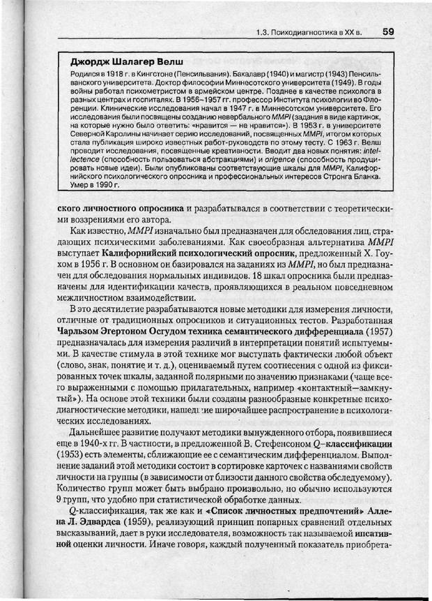 PDF. Психодиагностика. Бурлачук Л. Ф. Страница 60. Читать онлайн