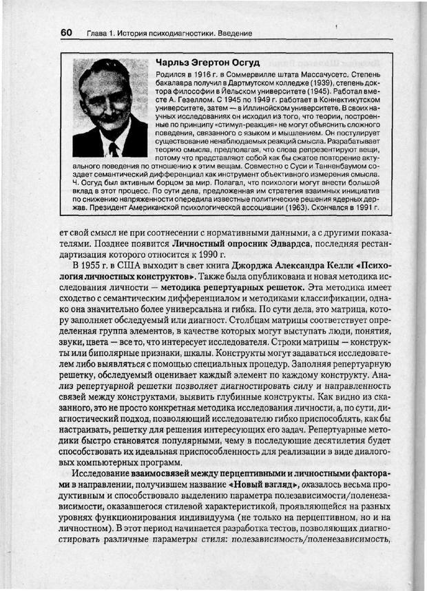 PDF. Психодиагностика. Бурлачук Л. Ф. Страница 61. Читать онлайн