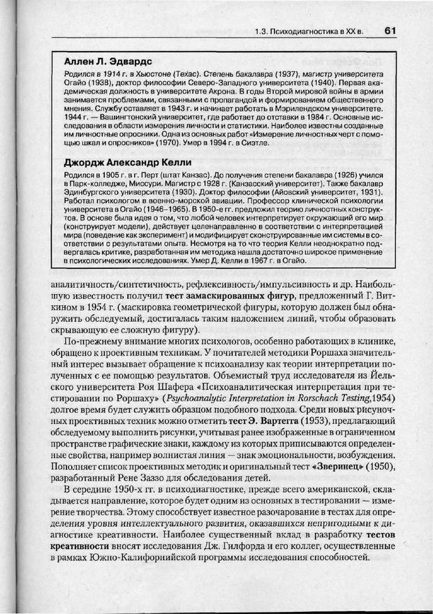 PDF. Психодиагностика. Бурлачук Л. Ф. Страница 62. Читать онлайн
