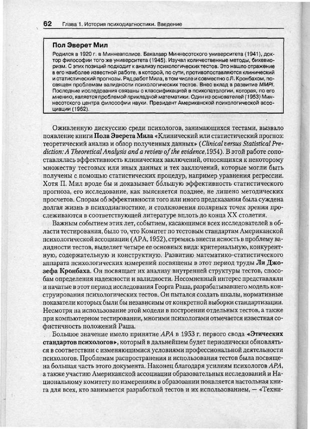 PDF. Психодиагностика. Бурлачук Л. Ф. Страница 63. Читать онлайн