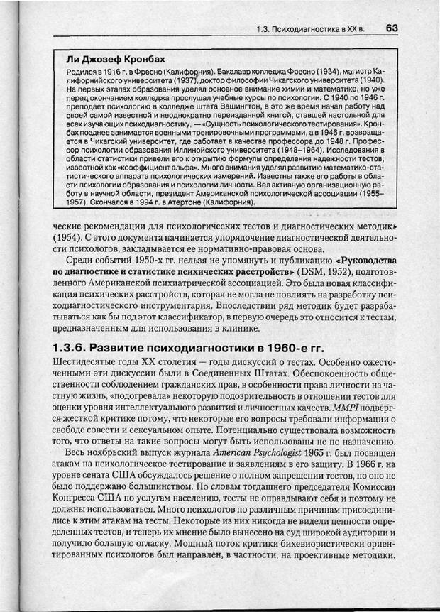 PDF. Психодиагностика. Бурлачук Л. Ф. Страница 64. Читать онлайн