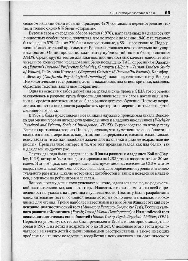 PDF. Психодиагностика. Бурлачук Л. Ф. Страница 66. Читать онлайн