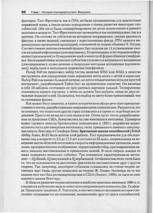 PDF. Психодиагностика. Бурлачук Л. Ф. Страница 67. Читать онлайн